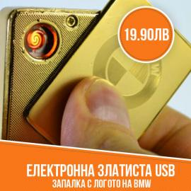 Електронна златиста USB запалка с логото на BMW
