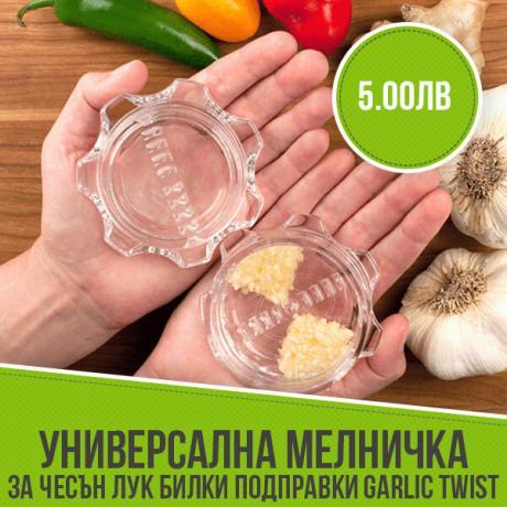 Универсална мелничка за чесън лук билки подправки Garlic Twist