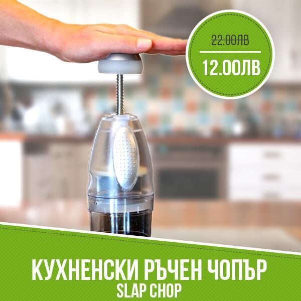 Кухненски ръчен чопър Slap Chop