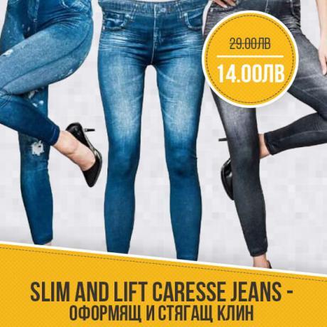 Slim and Lift Caresse Jeans - оформящ и стягащ клин