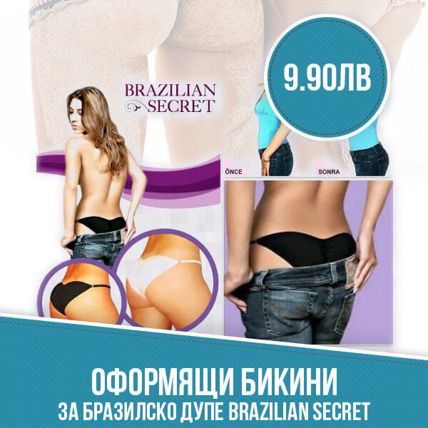 Оформящи бикини за бразилско дупе Brazilian Secret