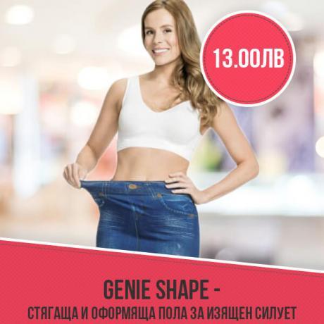 Genie Shape - Стягаща и оформяща пола за изящен силует