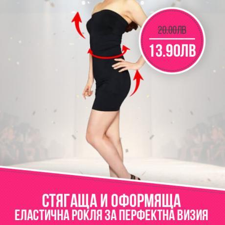 Стягаща и оформяща еластична рокля за перфектна визия