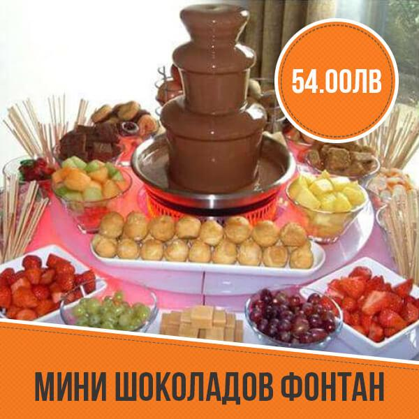 Мини шоколадов фонтан