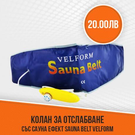 Колан за отслабване със сауна ефект Sauna Belt Velform