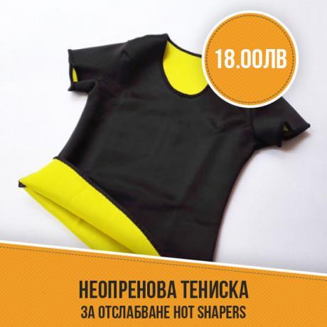 Неопренова тениска за отслабване Hot Shapers