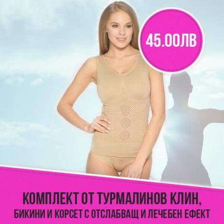 Комплект от турмалинов клин, бикини и корсет с отслабващ и лечебен ефект