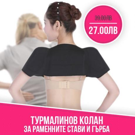 Турмалинов колан за раменните стави и гърба