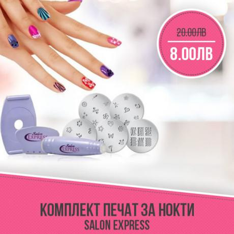 Комплект печат за нокти Salon Express