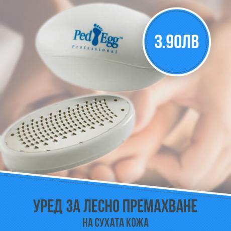 Уред за лесно премахване на сухата кожа