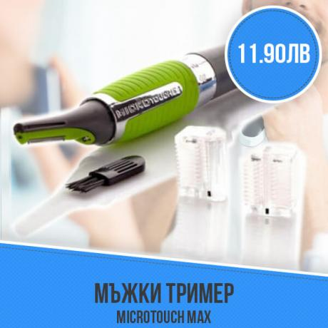 Мъжки тример MicroTouch Max