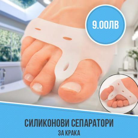 Силиконови сепаратори за крака